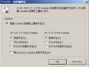 Cookieの受け入れ(IE)